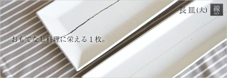線シリーズ お皿長皿大
