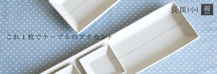 線シリーズ お皿長皿小サイズ