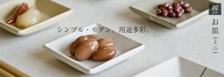 線シリーズ お皿ミニ